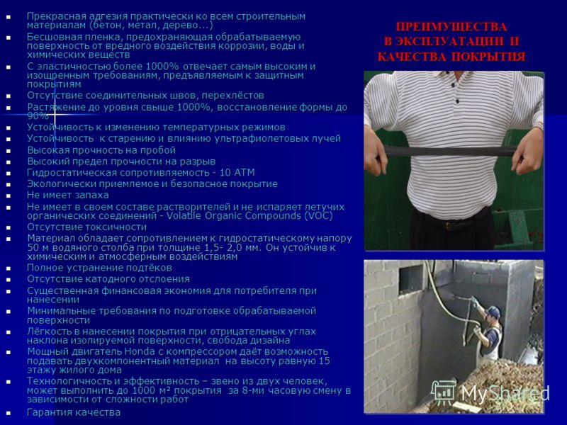 Что из себя представляет РЕЗИНОВАЯ МЕМБРАННАЯ СИСТЕМА? Покрытие на основе асфальтовой эмульсии, специально разработанное, чтобы обеспечить исключительные адгезионные, упругие и защитные свойства Данная система холодного нанесения - распылением Напыля