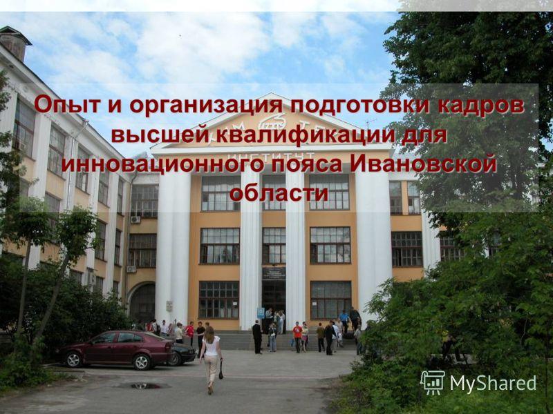 Опыт и организация подготовки кадров высшей квалификации для инновационного пояса Ивановской области