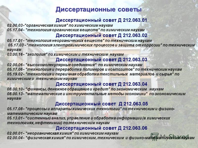 Диссертационный совет Д 212.063.01 02.00.03 -