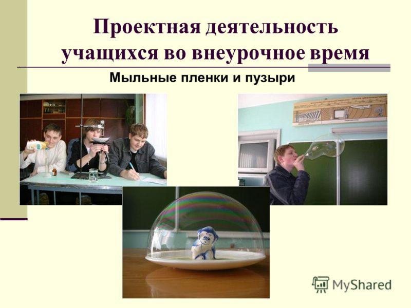 Проектная деятельность учащихся во внеурочное время Мыльные пленки и пузыри