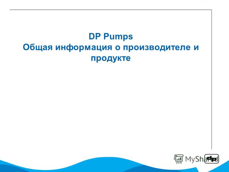 DP Pumps Общая информация о производителе и продукте