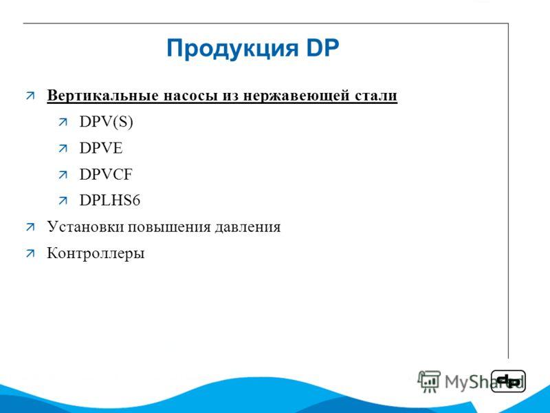 Продукция DP Вертикальные насосы из нержавеющей стали DPV(S) DPVE DPVCF DPLHS6 Установки повышения давления Контроллеры
