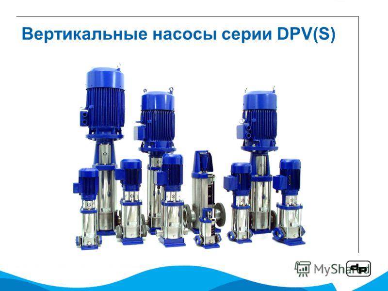 Вертикальные насосы серии DPV(S)
