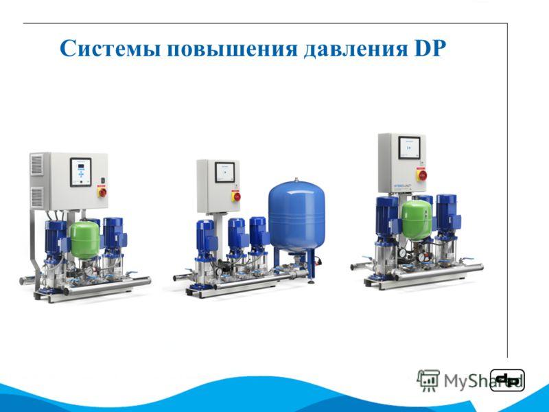 Системы повышения давления DP