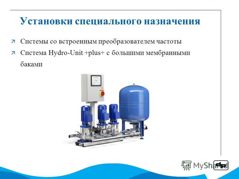 Установки специального назначения Системы со встроенным преобразователем частоты Система Hydro-Unit +plus+ с большими мембранными баками