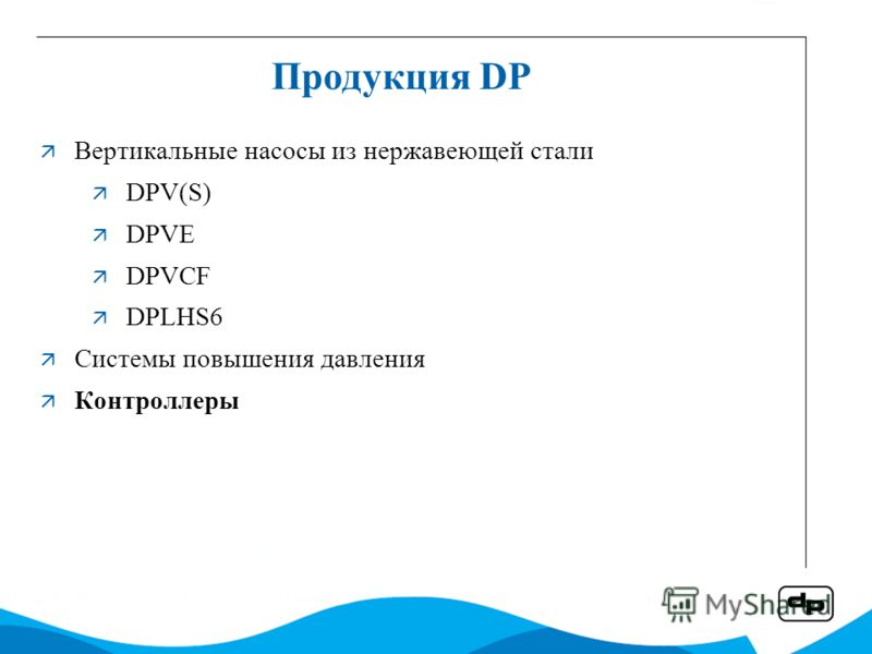 Продукция DP Вертикальные насосы из нержавеющей стали DPV(S) DPVE DPVCF DPLHS6 Системы повышения давления Контроллеры