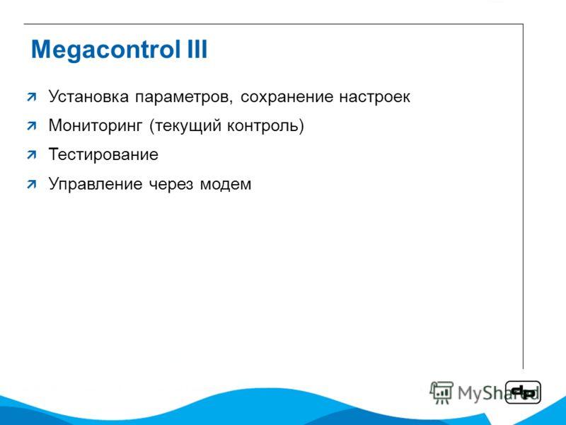 Установка параметров, сохранение настроек Мониторинг (текущий контроль) Тестирование Управление через модем Megacontrol III