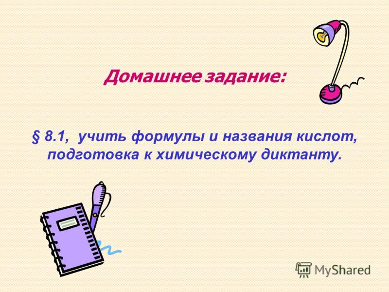 Домашнее задание: § 8.1, учить формулы и названия кислот, подготовка к химическому диктанту.