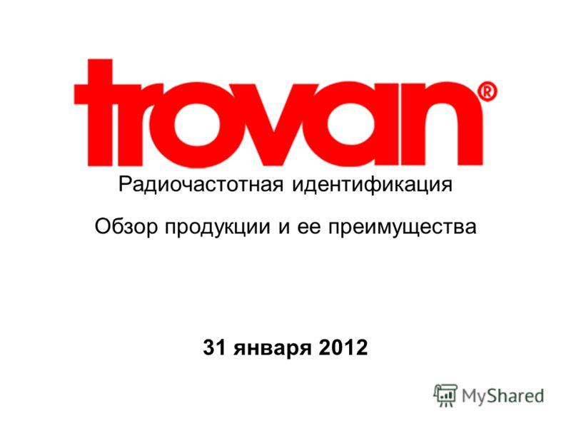 Радиочастотная идентификация 31 января 2012 Обзор продукции и ее преимущества