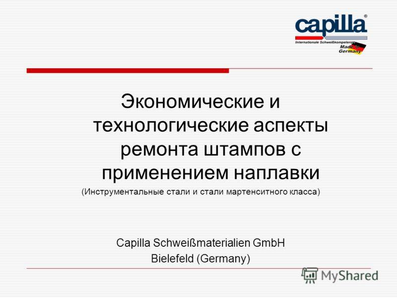 Экономические и технологические аспекты ремонта штампов с применением наплавки (Инструментальные стали и стали мартенситного класса) Capilla Schweißmaterialien GmbH Bielefeld (Germany)