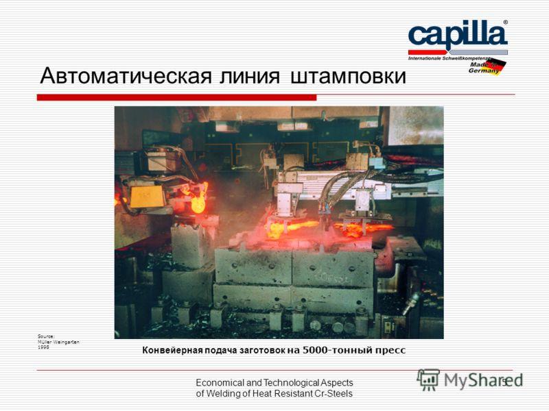 Автоматическая линия штамповки Конвейерная подача заготовок на 5000-тонный пресс Economical and Technological Aspects of Welding of Heat Resistant Cr-Steels 5 Source: Müller Weingarten 1998