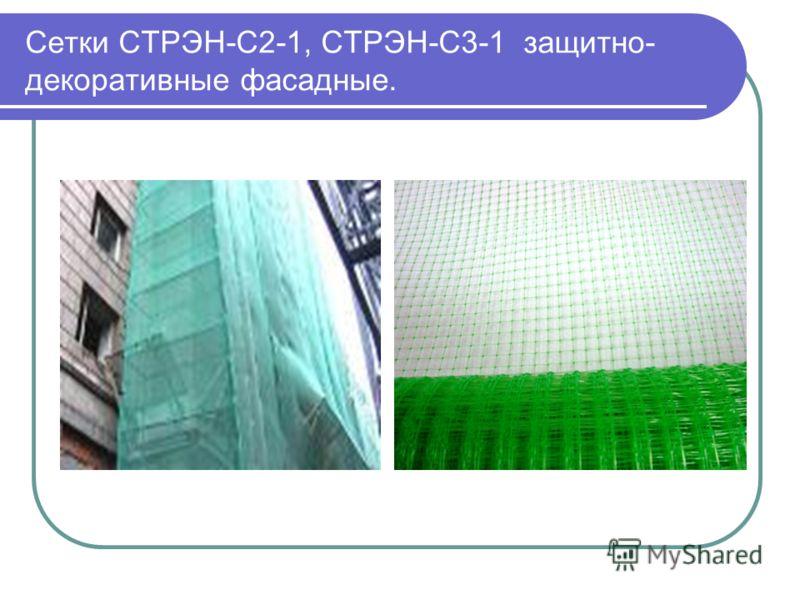 Сетки СТРЭН-С2-1, СТРЭН-С3-1 защитно- декоративные фасадные.