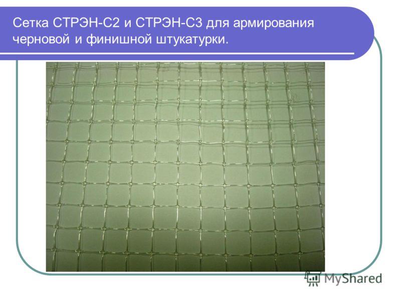 Сетка СТРЭН-С2 и СТРЭН-С3 для армирования черновой и финишной штукатурки.