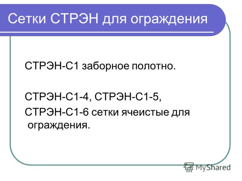 Сетки СТРЭН для ограждения СТРЭН-С1 заборное полотно. СТРЭН-С1-4, СТРЭН-С1-5, СТРЭН-С1-6 сетки ячеистые для ограждения.