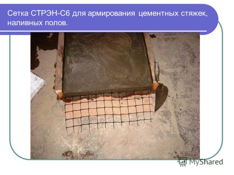 Размеры кладочных сеток для кирпичной кладки ГОСТ