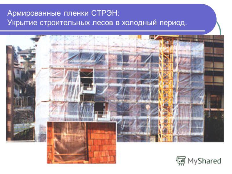Армированные пленки СТРЭН: Укрытие строительных лесов в холодный период.