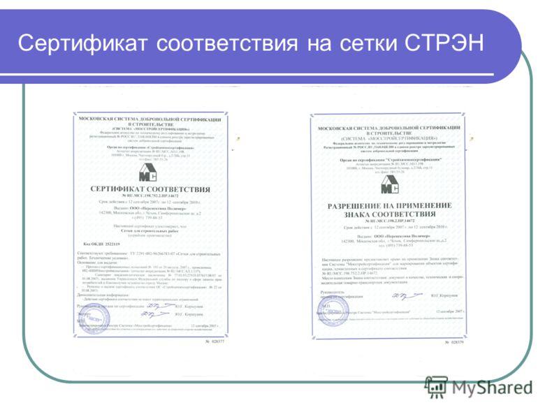 Сертификат соответствия на сетки СТРЭН