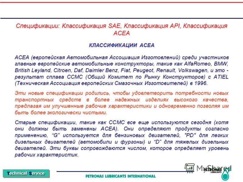 Technical Service ACEA (европейская Автомобильная Ассоциация Изготовлений) среди участников главные европейские автомобильные конструкторы, такие как AlfaRomeo, BMW, British Leyland, Citroen, Daf, Daimler Benz, Fiat, Peugeot, Renault, Volkswagen, и э
