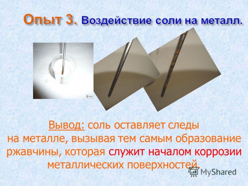 Приводит к износу металлических конструкций города ( трубы, канализации, водостоки ).
