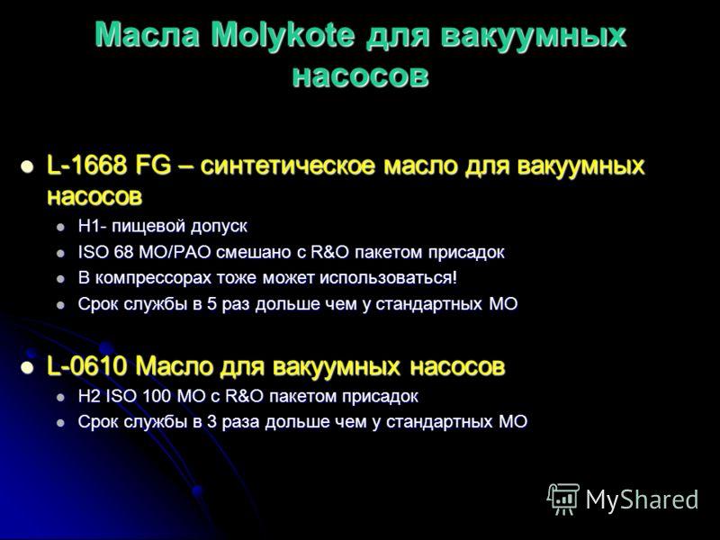 Масла Molykote для газовых технологий L-0268 – ISO 68 Минеральное масло L-0268 – ISO 68 Минеральное масло L-1568 – ISO 68 PAO масло L-1568 – ISO 68 PAO масло L-1510 – ISO 100 PAO масло L-1510 – ISO 100 PAO масло - Не образуют отложений - Не образуют