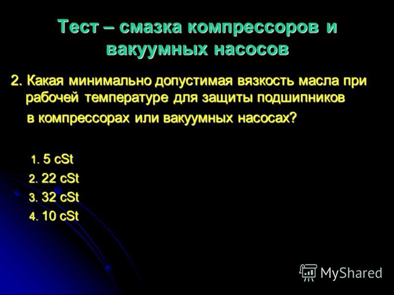 Тест – смазка компрессоров и вакуумных насосов 1. Назовите пакет присадок в маслах Molykote L- 1232, L-1246, L-1268, L-1210 а) R&O, AW а) R&O, AW b) R&O, PPD b) R&O, PPD c) R&O c) R&O d) CI & PPD d) CI & PPD