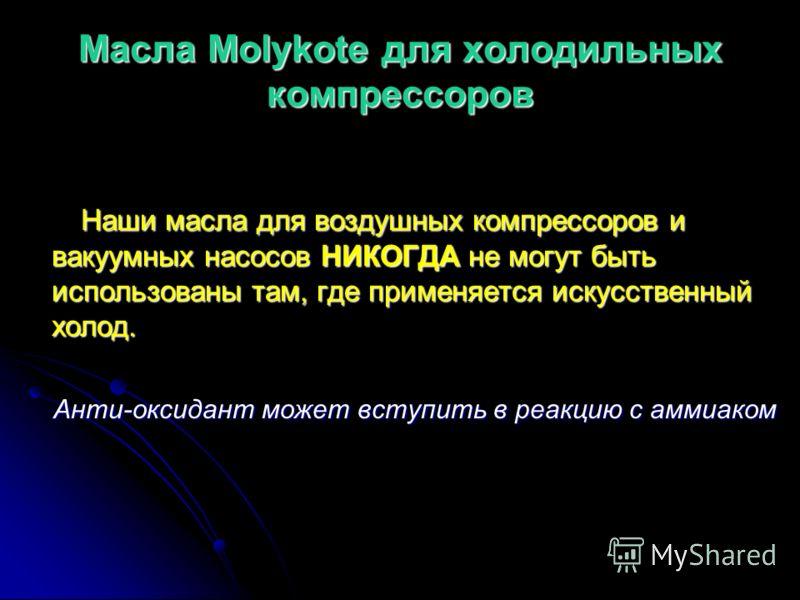 Масла Molykote для холодильных компрессоров L-0668 Масло для аммиачных холодильных компрессоров L-0668 Масло для аммиачных холодильных компрессоров - Только продукты селективной очистки (нафтеновые) - Только продукты селективной очистки (нафтеновые)