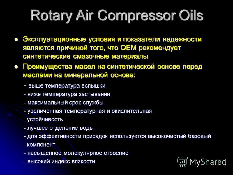 Обычные рабочие условия воздушного компрессора Повышенная рабочая температура Повышенная рабочая температура - временная разгрузка вращающегося - временная разгрузка вращающегося винта при темп. >180F винта при темп. >180F - единственная стадия разгр