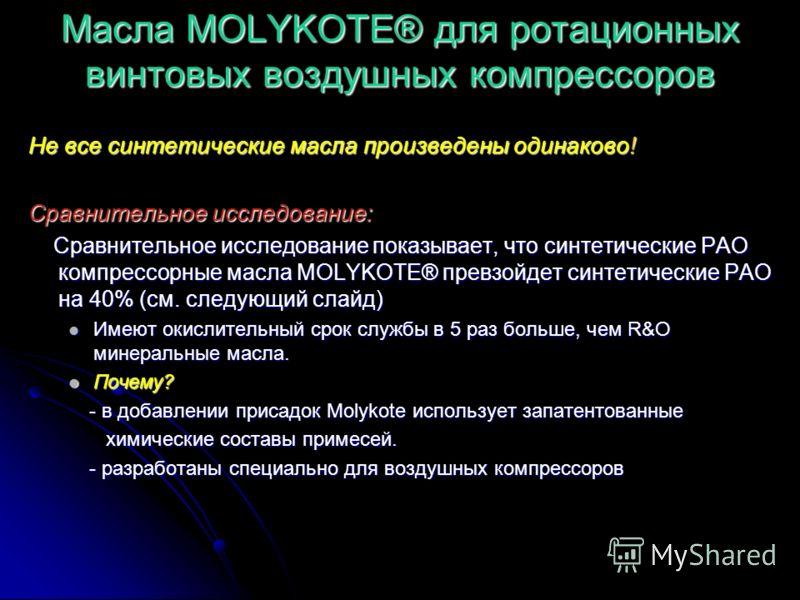 Сравнение минеральных масел и PAO Вязкость Полиальфаолефин Минеральное масло В масляной молекулярной цепи промышленных смазочных материалов < 25 атомов графита