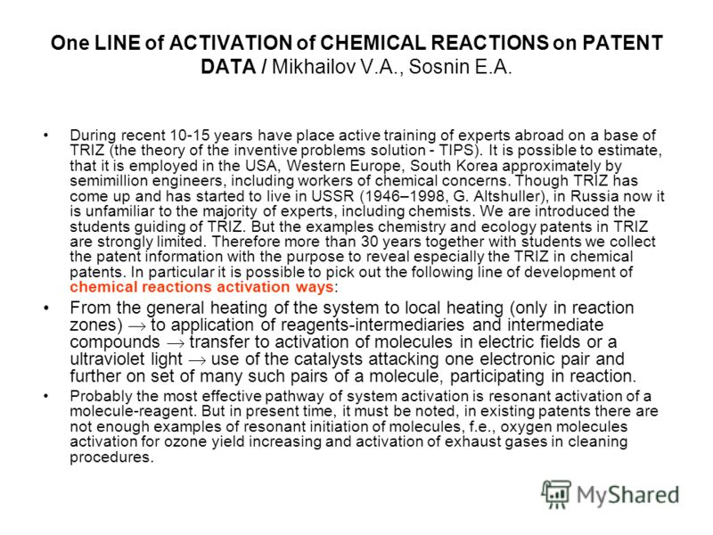 One LINE of ACTIVATION of CHEMICAL REACTIONS on PATENT DATA / Mikhailov V.A., Sosnin E.A. During recent 10-15 years have place active training of experts abroad on a base of TRIZ (the theory of the inventive problems solution - TIPS). It is possible