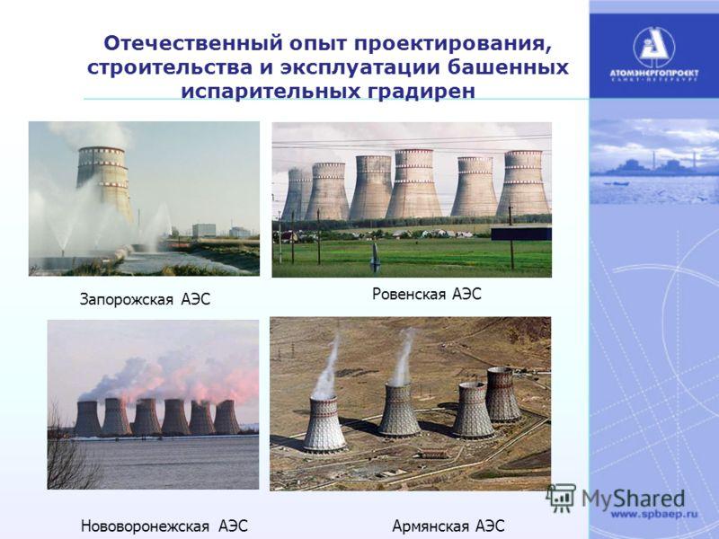 Отечественный опыт проектирования, строительства и эксплуатации башенных испарительных градирен Запорожская АЭС Ровенская АЭС Нововоронежская АЭСАрмянская АЭС