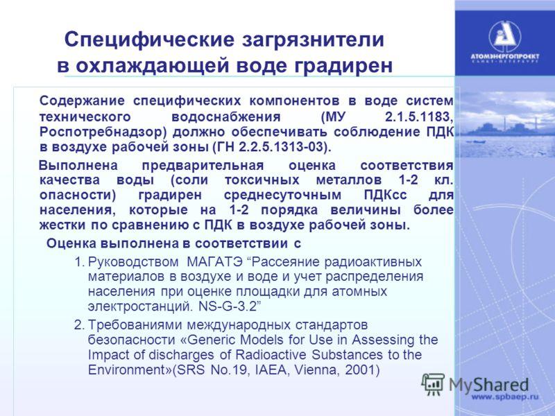 Специфические загрязнители в охлаждающей воде градирен Содержание специфических компонентов в воде систем технического водоснабжения (МУ 2.1.5.1183, Роспотребнадзор) должно обеспечивать соблюдение ПДК в воздухе рабочей зоны (ГН 2.2.5.1313-03). Выполн