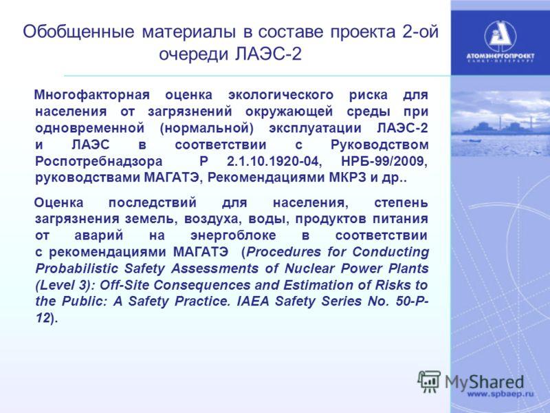 Обобщенные материалы в составе проекта 2-ой очереди ЛАЭС-2 Многофакторная оценка экологического риска для населения от загрязнений окружающей среды при одновременной (нормальной) эксплуатации ЛАЭС-2 и ЛАЭС в соответствии с Руководством Роспотребнадзо