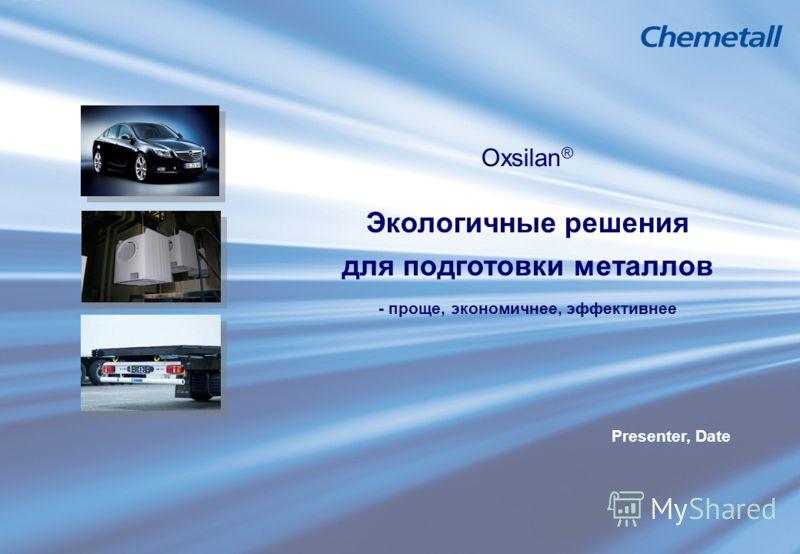 Page 1 Oxsilan ® Экологичные решения для подготовки металлов - проще, экономичнее, эффективнее Presenter, Date