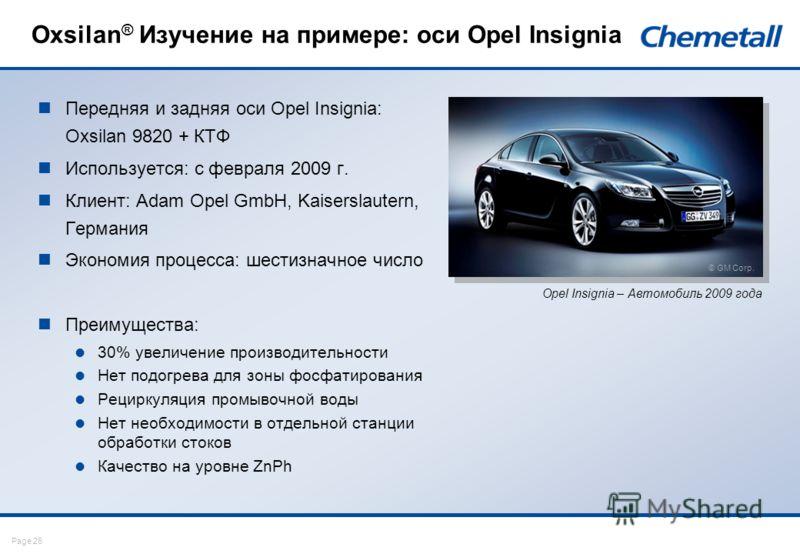 Page 26 Oxsilan ® Изучение на примере: оси Opel Insignia Передняя и задняя оси Opel Insignia: Oxsilan 9820 + КТФ Используется: с февраля 2009 г. Клиент: Adam Opel GmbH, Kaiserslautern, Германия Экономия процесса: шестизначное число Преимущества: 30%