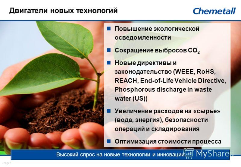 Page 3 Двигатели новых технологий Повышение экологической осведомленности Сокращение выбросов CO 2 Новые директивы и законодательство (WEEE, RoHS, REACH, End-of-Life Vehicle Directive, Phosphorous discharge in waste water (US)) Увеличение расходов на