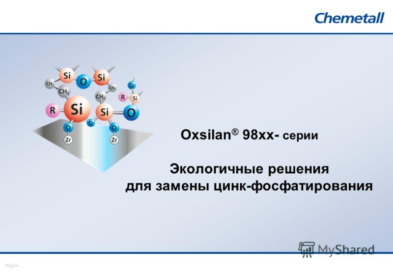 Page 4 Oxsilan ® 98xx- серии Экологичные решения для замены цинк-фосфатирования