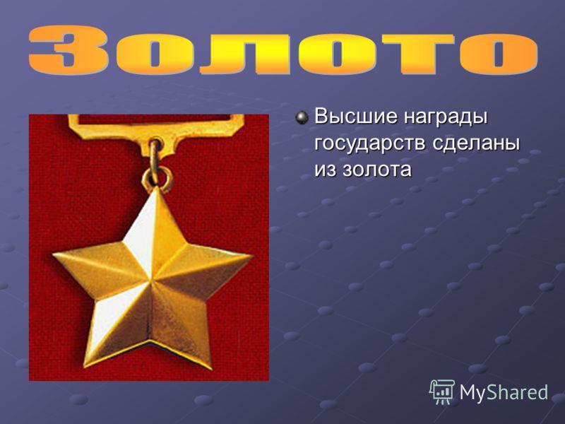 Высшие награды государств сделаны из золота
