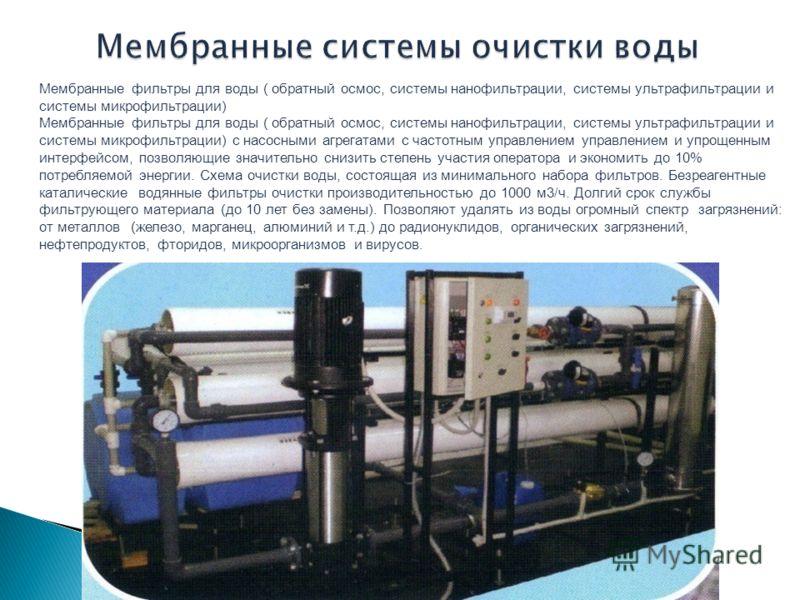 Мембранные фильтры для воды ( обратный осмос, системы нанофильтрации, системы ультрафильтрации и системы микрофильтрации) Мембранные фильтры для воды ( обратный осмос, системы нанофильтрации, системы ультрафильтрации и системы микрофильтрации) с насо
