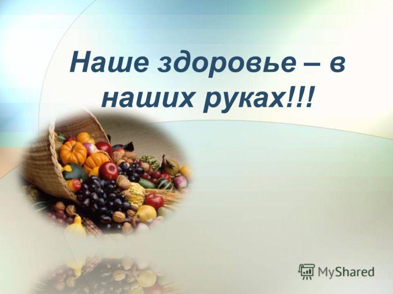 Наше здоровье – в наших руках!!!