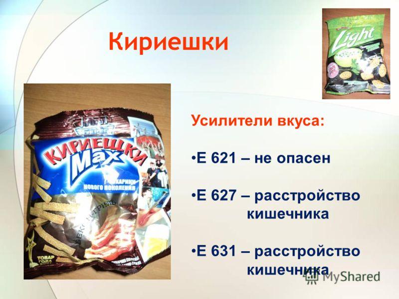 Кириешки Усилители вкуса: Е 621 – не опасен Е 627 – расстройство кишечника Е 631 – расстройство кишечника