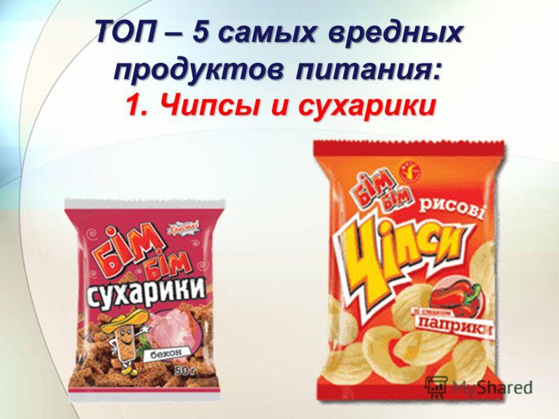 1. Чипсы и сухарики ТОП – 5 самых вредных продуктов питания: