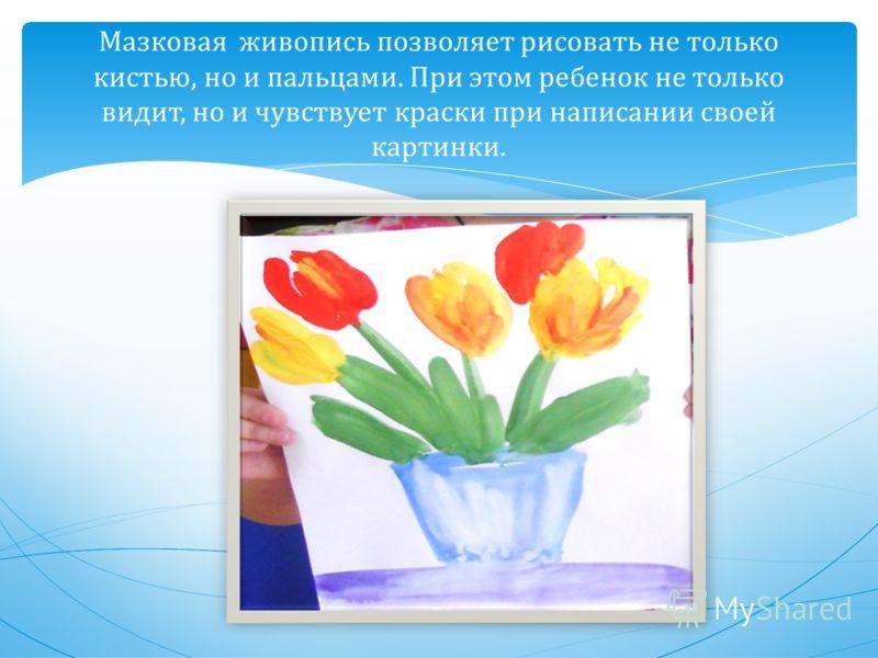 мазковая живопись: