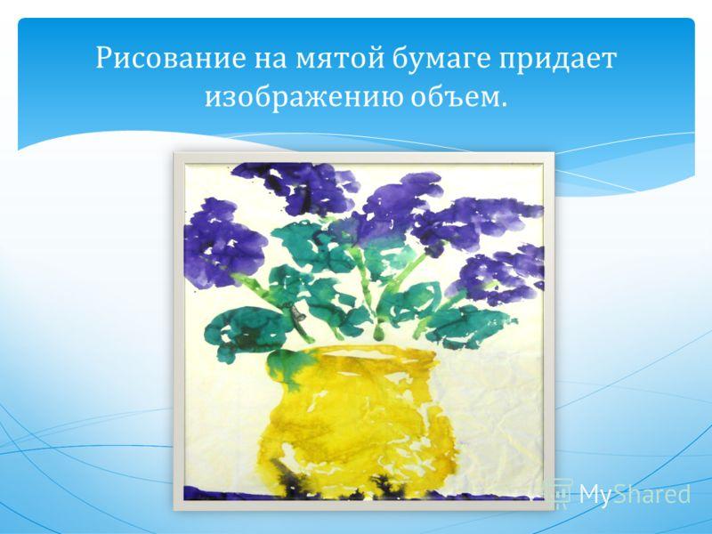 Рисование на мятой бумаге придает изображению объем.