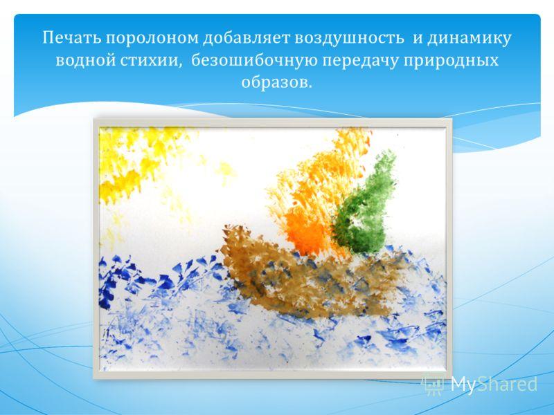 Печать поролоном добавляет воздушность и динамику водной стихии, безошибочную передачу природных образов.