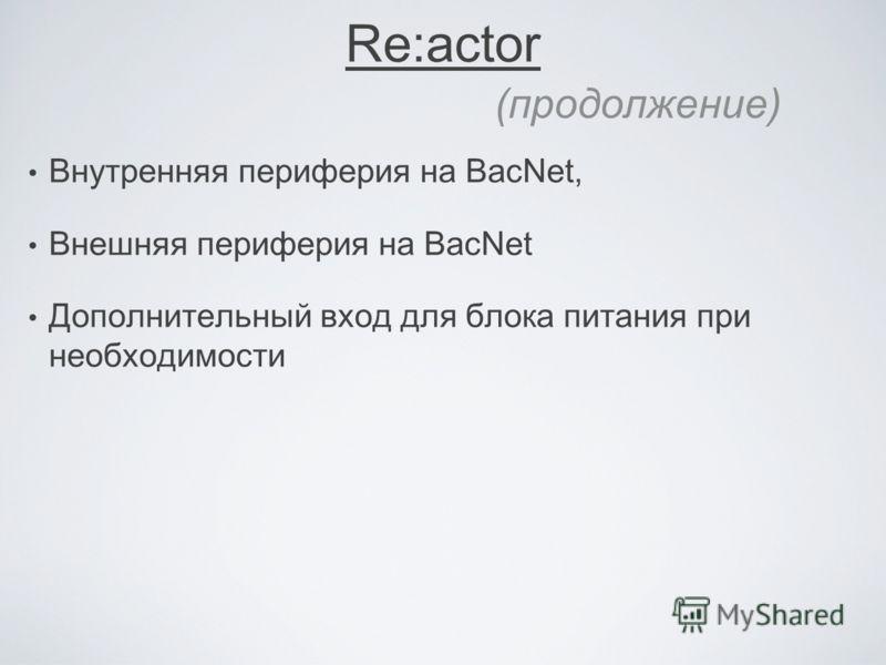 Внутренняя периферия на BacNet, Внешняя периферия на BacNet Дополнительный вход для блока питания при необходимости Re:actor (продолжение)