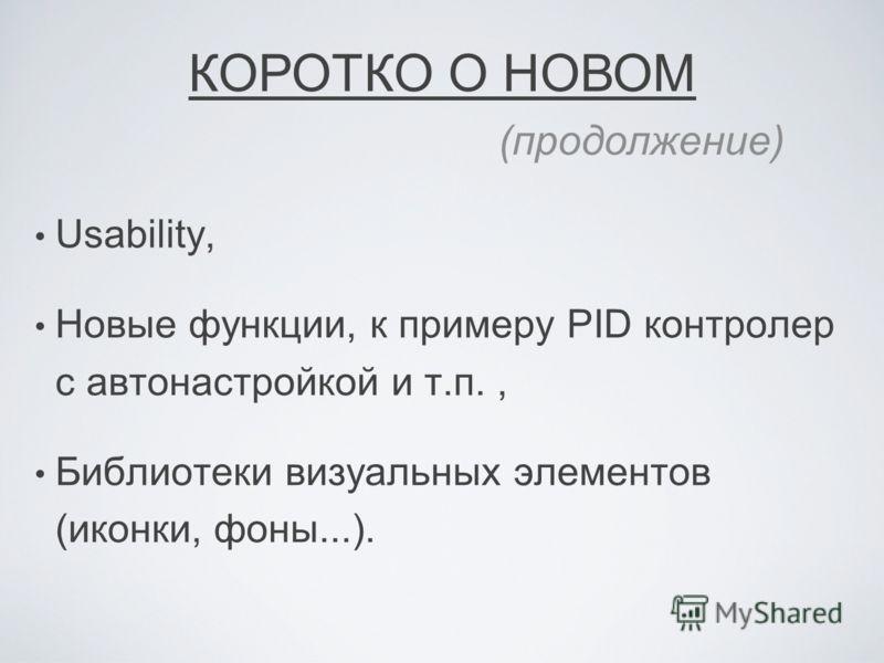 Usability, Новые функции, к примеру PID контролер с автонастройкой и т.п., Библиотеки визуальных элементов (иконки, фоны...). КОРОТКО О НОВОМ (продолжение)