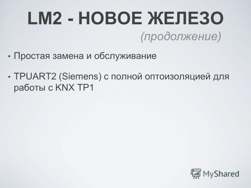 LM2 - НОВОЕ ЖЕЛЕЗО Простая замена и обслуживание TPUART2 (Siemens) с полной оптоизоляцией для работы с KNX TP1 (продолжение)