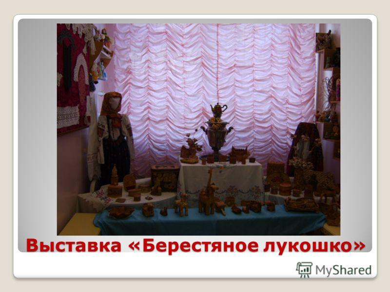 Выставка «Берестяное лукошко»