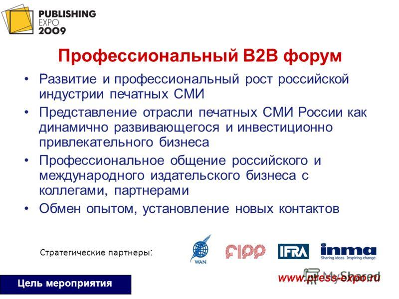 www.press-expo.ru Профессиональный В2В форум Развитие и профессиональный рост российской индустрии печатных СМИ Представление отрасли печатных СМИ России как динамично развивающегося и инвестиционно привлекательного бизнеса Профессиональное общение р