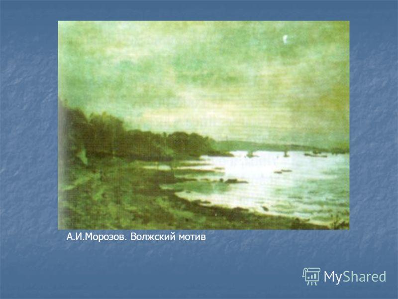 А.И.Морозов. Волжский мотив